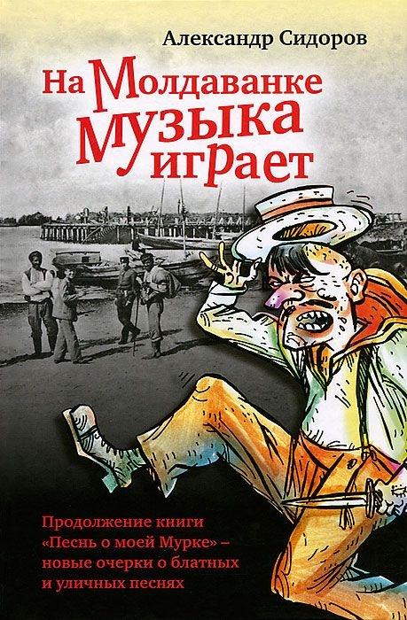 На Молдаванке музыка играет: Новые очерки о блатных и уличных песнях