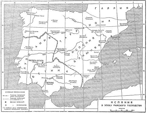 История Испании. Том I
