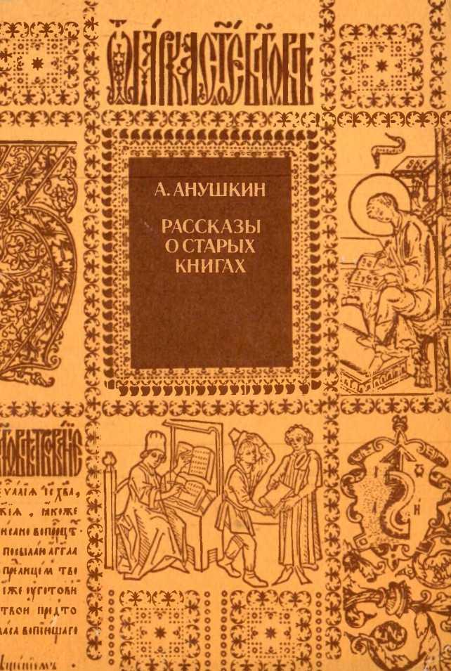 Рассказы о старых книгах