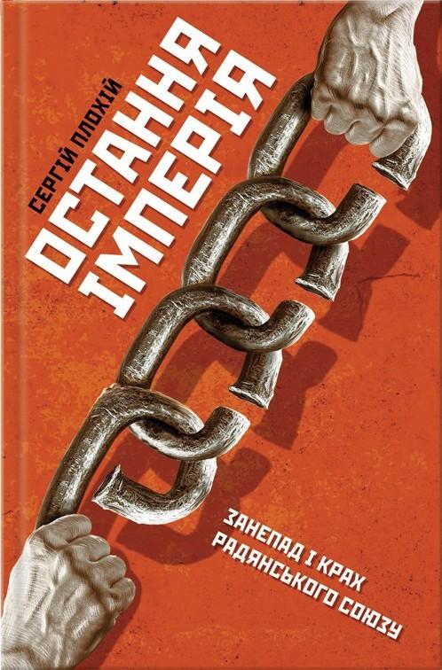 Остання імперія. Занепад і крах Радянського Союзу