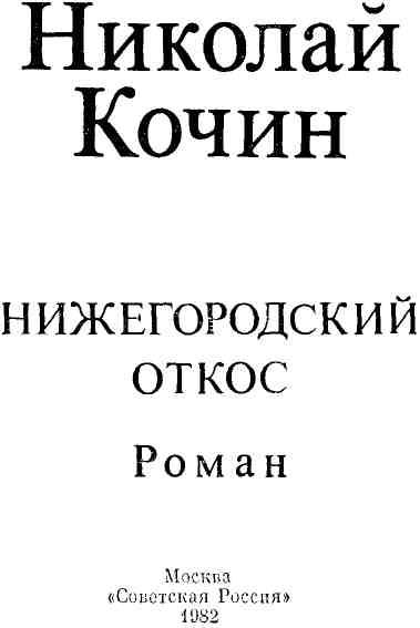 Нижегородский откос