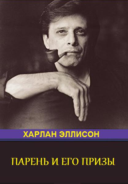 Парень и его премии (антология)