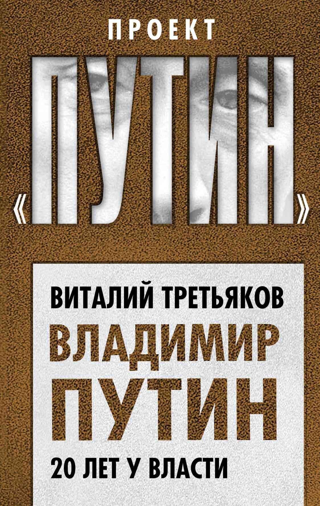 Владимир Путин. 20 лет у власти