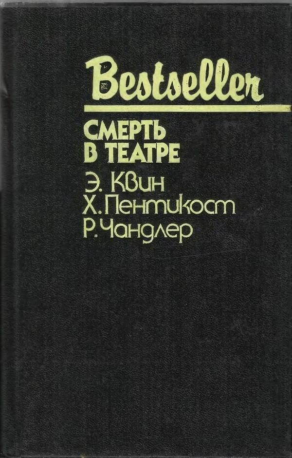 Смерть в театре