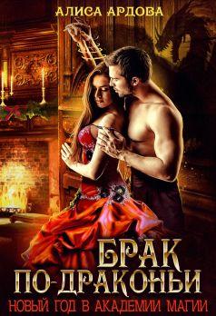 Брак по-драконьи