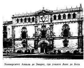 Лопе де Вега. Собрание сочинений в шести томах. Том 1