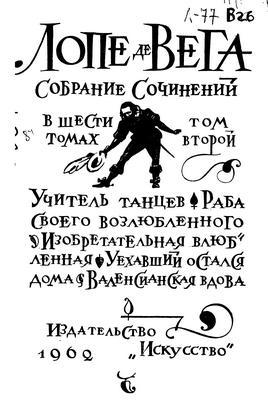 Лопе де Вега. Собрание сочинений в шести томах. Том 2