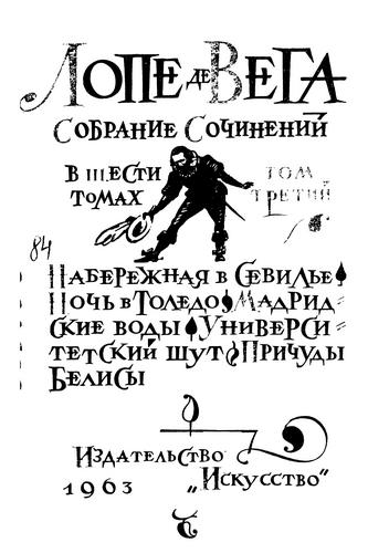 Лопе де Вега. Собрание сочинений в шести томах. Том 3