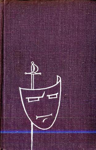 Лопе де Вега. Собрание сочинений в шести томах. Том 5