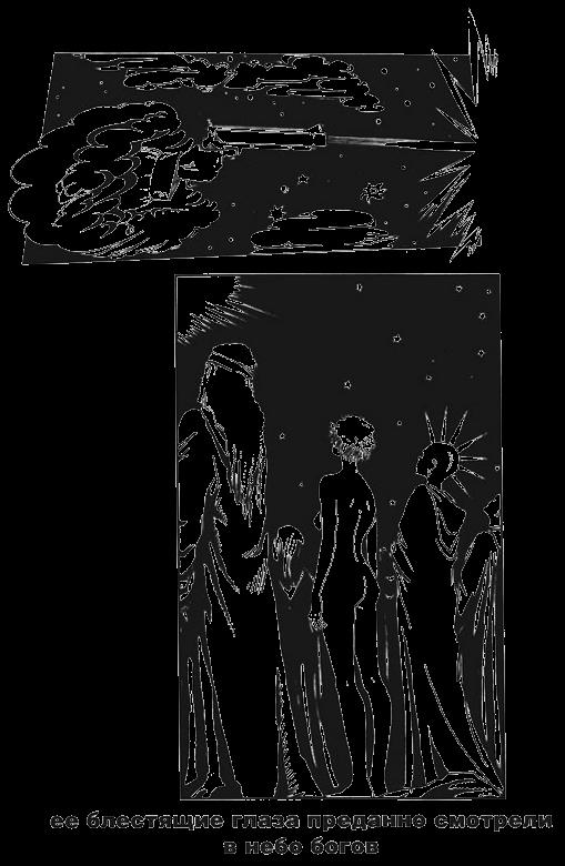 Пражская ночь