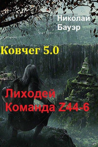 Команда Z44-6. Ковчег 5.0