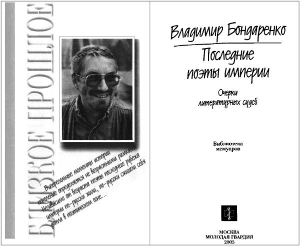 Последние поэты империи: Очерки литературных судеб