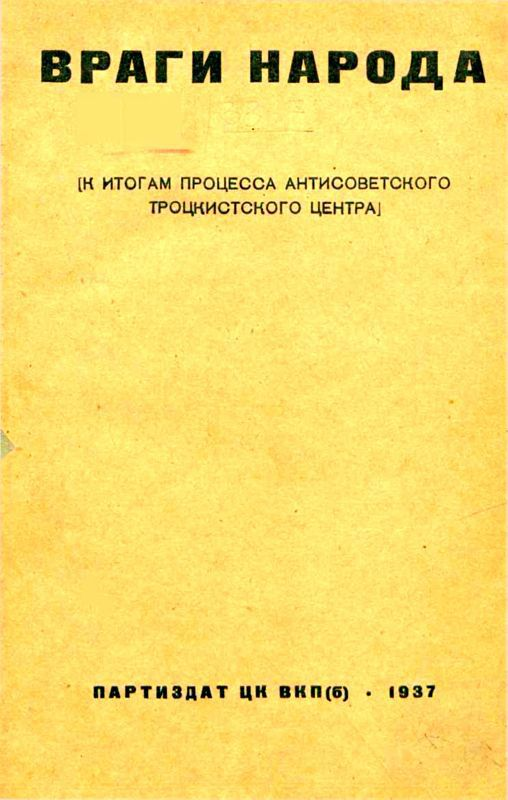 Враги народа. К итогам процесса антисоветского троцкистского центра