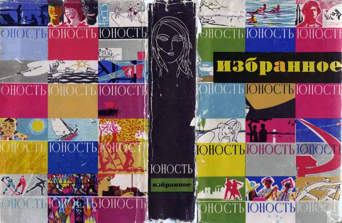 Журнал «Юность». Избранное. 1955-1965