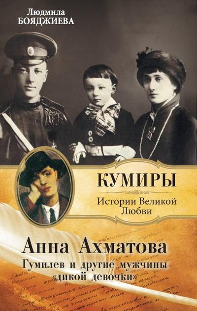Анна Ахматова. Гумилев и другие мужчины «дикой девочки»