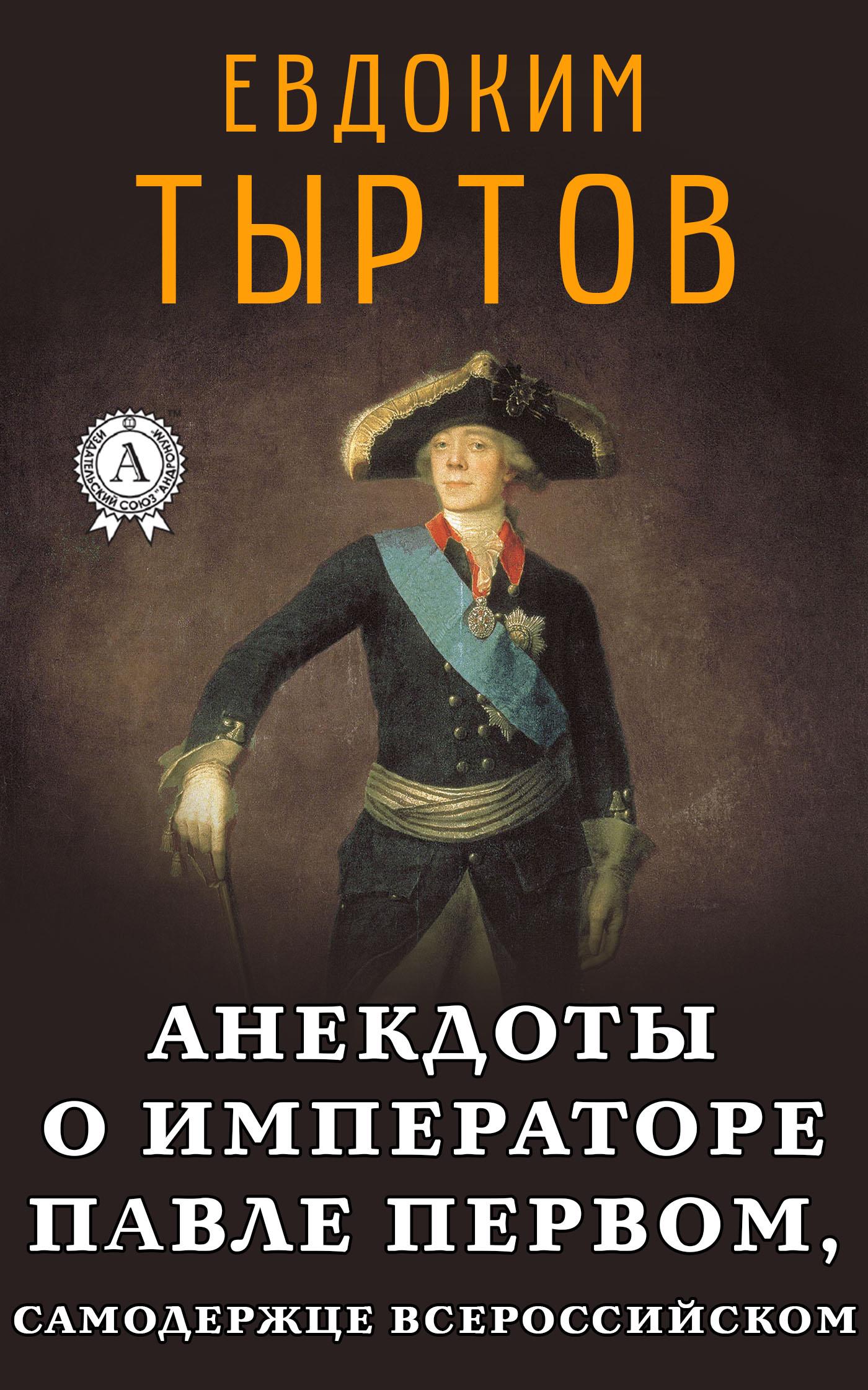 Анекдоты о императоре Павле Первом, самодержце Всероссийском