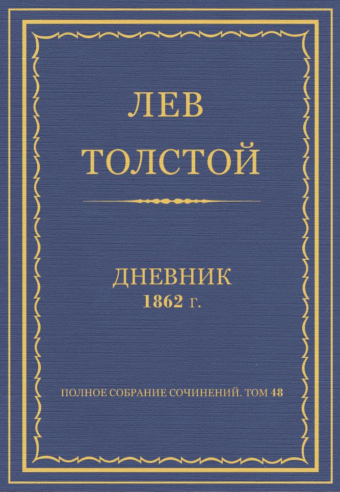 Дневник, 1862 г.