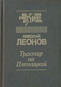 Трактир на Пятницкой (сборник)