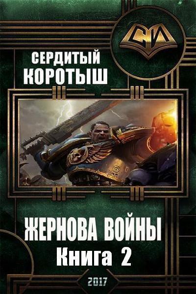 Жернова войны 2