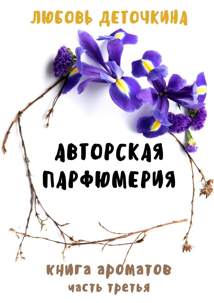 Книга ароматов. Авторская парфюмерия