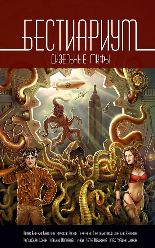Бестиариум. Дизельные мифы (сборник)