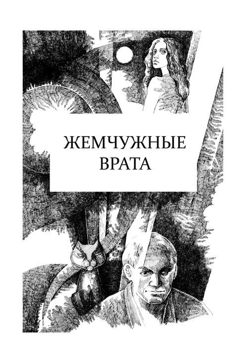 Классициум (сборник)