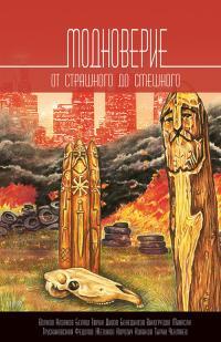 Модноверие (сборник)