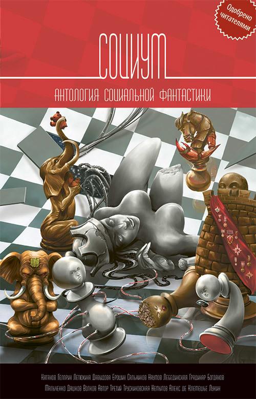 Социум. Антология социальной фантастики