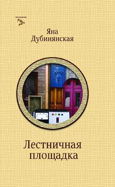 Лестничная площадка (сборник)