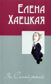 За Синей рекой (сборник)