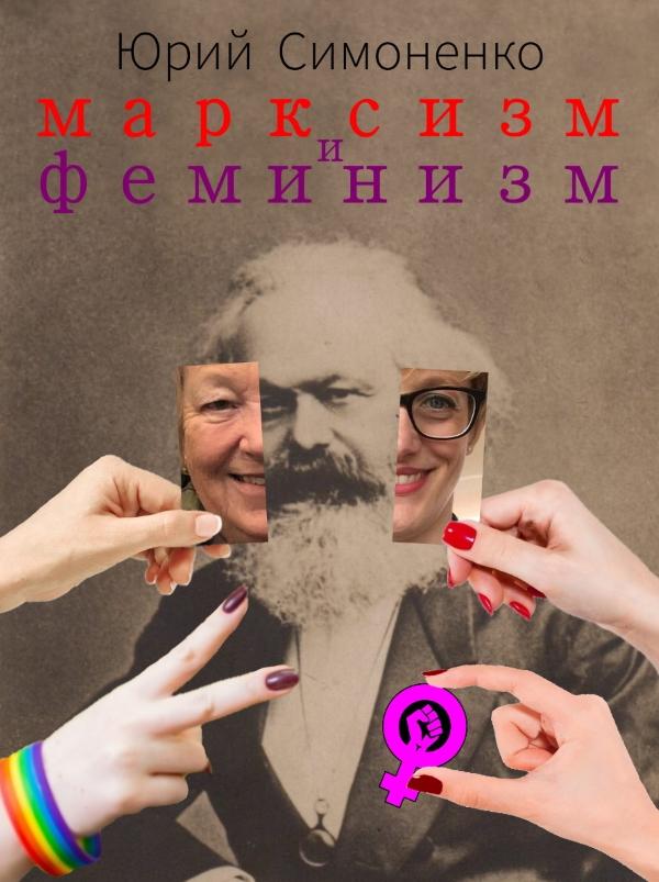 Марксизм и феминизм