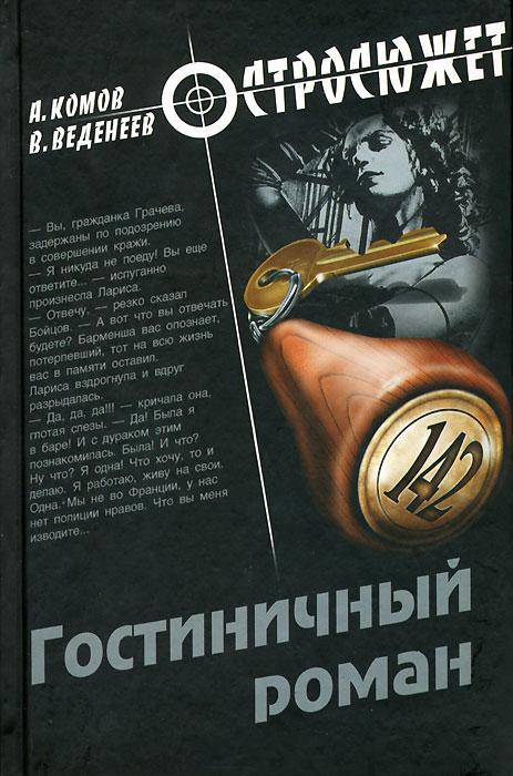 Гостиничный роман (сборник)