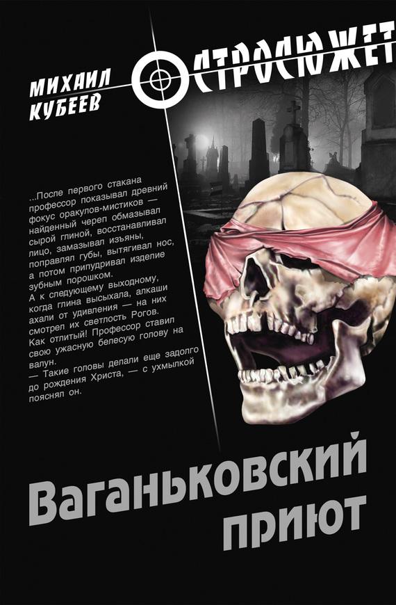 Ваганьковский приют