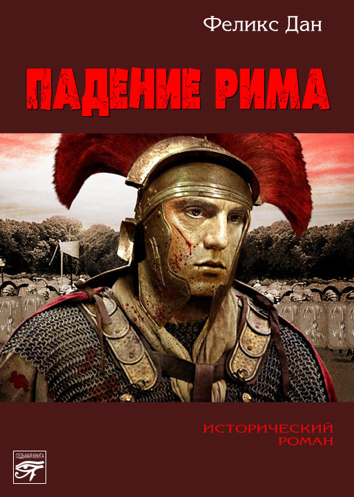 Падение Рима