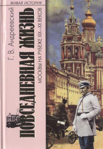 Повседневная жизнь Москвы на рубеже XIX—XX веков
