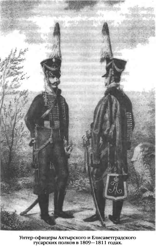 Повседневная жизнь русского гусара в царствование императора АлександраI