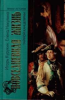 Повседневная жизнь тайной канцелярии XVIII века