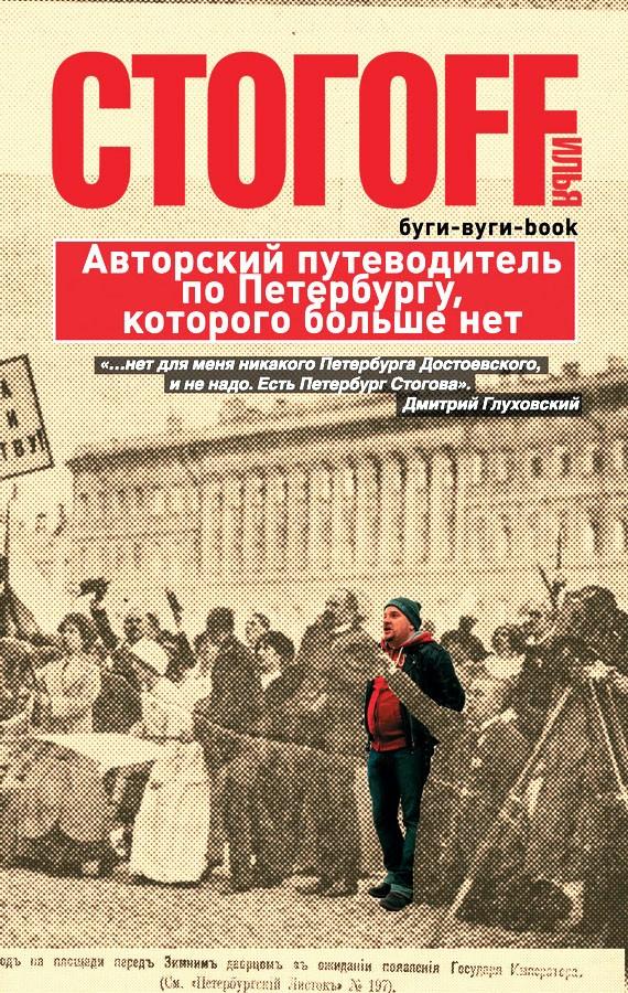 Буги-вуги-Book. Авторский путеводитель по Петербургу, которого больше нет