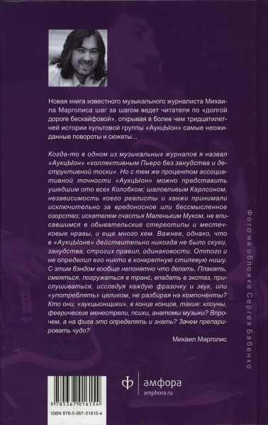 'АукцЫон': Книга учёта жизни