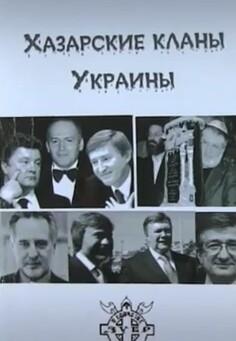 Хазарские кланы Украины