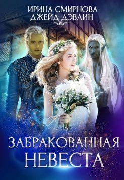 Забракованная невеста (СИ)