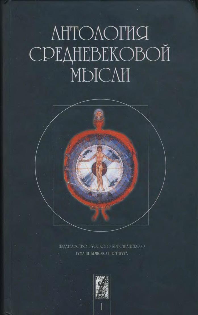 Антология средневековой мысли. Том 1