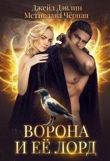 Ворона и ее лорд