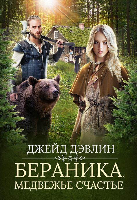 Бераника. Медвежье счастье