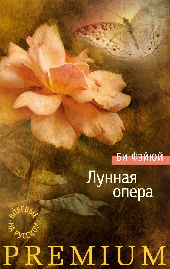 Лунная опера (сборник)