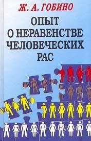 Опыт о неравенстве человеческих рас. 1853г. Том 1