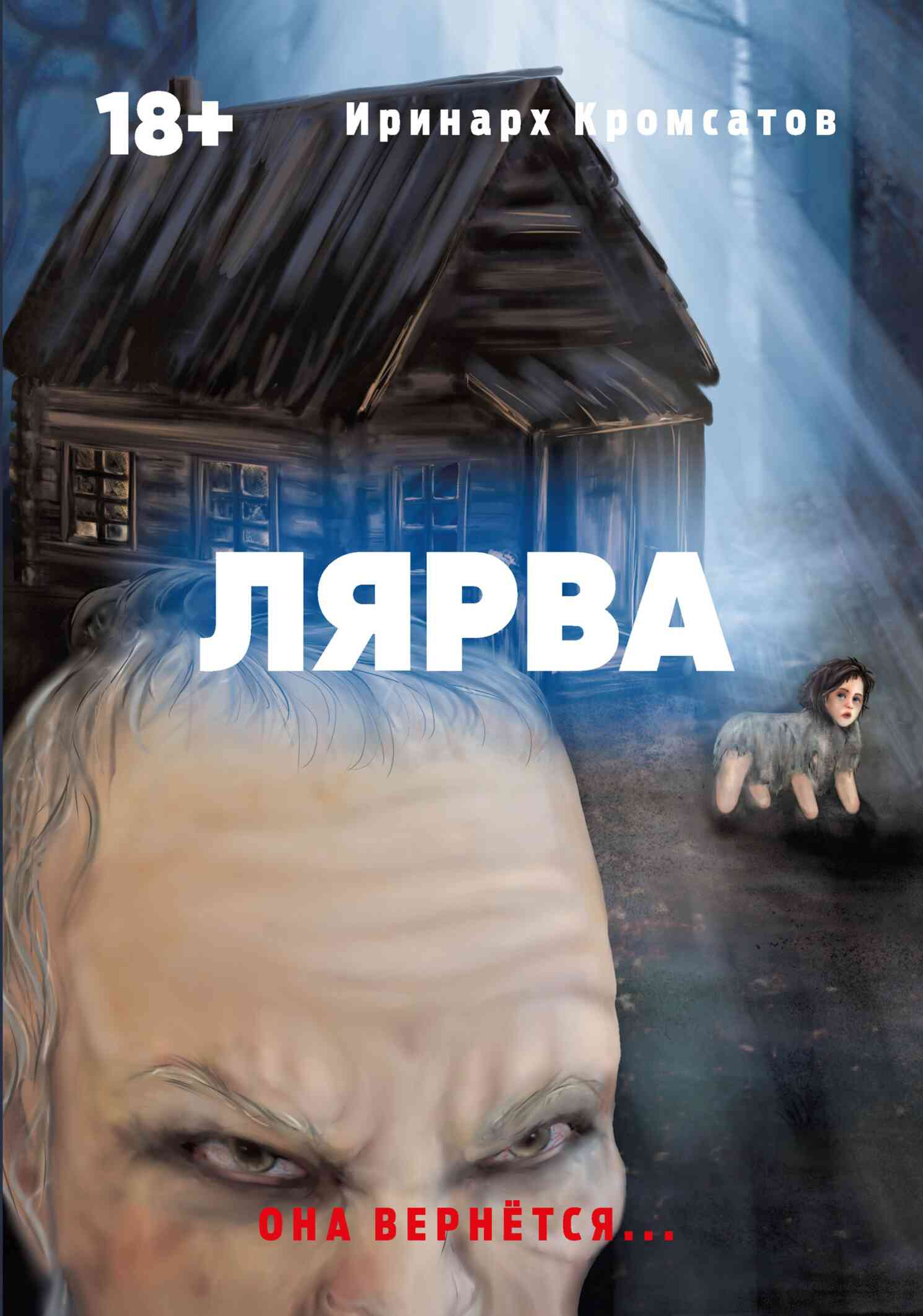Лярва