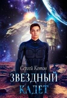 Звездный кадет