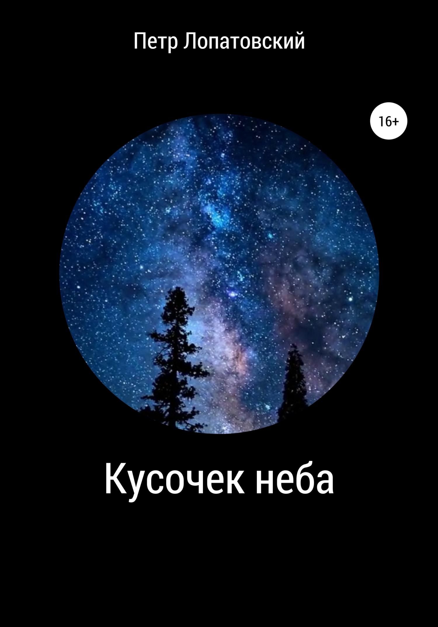 Кусочек неба