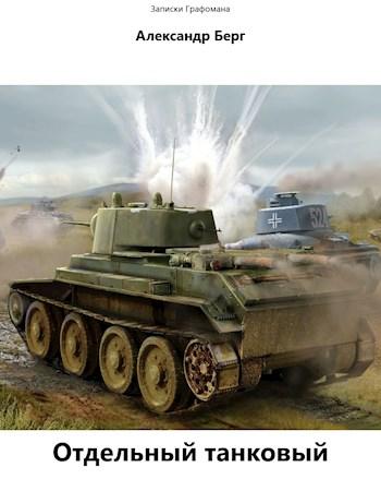 Отдельный танковый